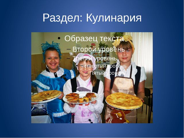Раздел: Кулинария
