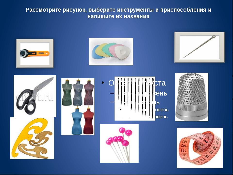 Рассмотрите рисунок, выберите инструменты и приспособления и напишите их назв...