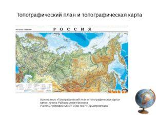 Топографический план и топографическая карта Урок на тему «Топографический пл