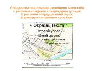 Определим при помощи линейного масштаба а) расстояние от отдельно стоящего де