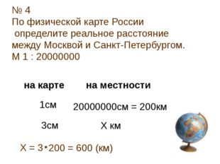 № 4 По физической карте России определите реальное расстояние между Москвой и