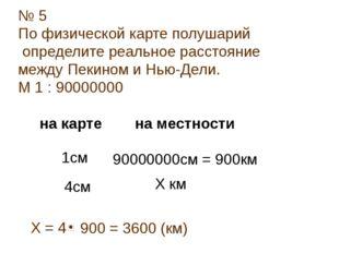 № 5 По физической карте полушарий определите реальное расстояние между Пекино