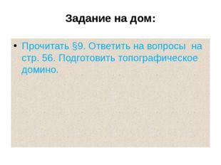 Задание на дом: Прочитать §9. Ответить на вопросы на стр. 56. Подготовить топ