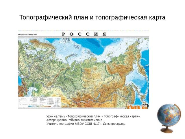 Топографический план и топографическая карта Урок на тему «Топографический пл...