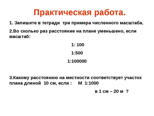 Практическая работа. 1. Запишите в тетради три примера численного масштаба. 2...