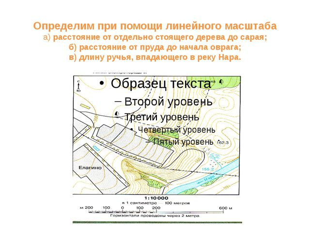 Определим при помощи линейного масштаба а) расстояние от отдельно стоящего де...