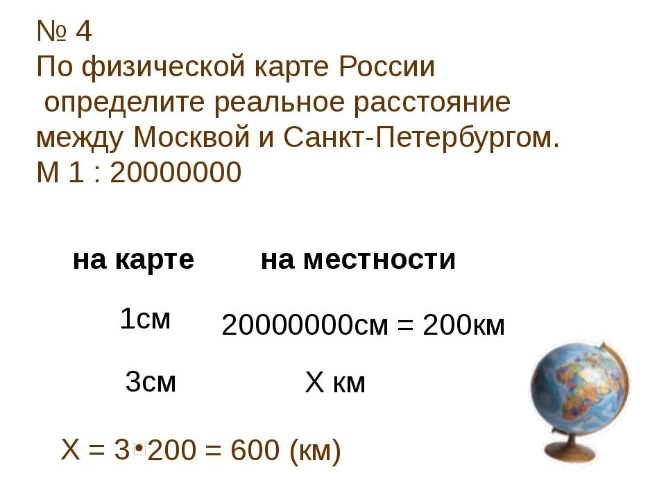№ 4 По физической карте России определите реальное расстояние между Москвой и...
