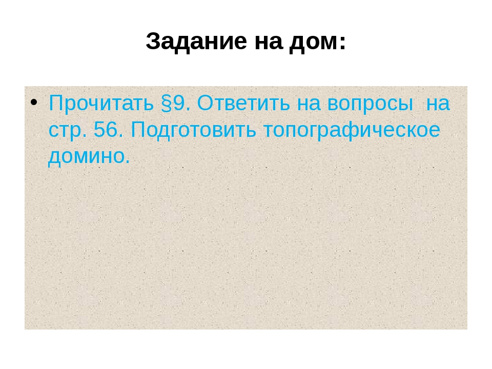 Задание на дом: Прочитать §9. Ответить на вопросы на стр. 56. Подготовить топ...
