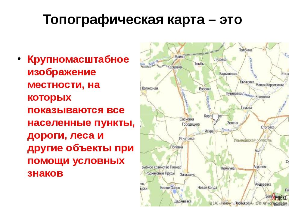 Топографическая карта – это Крупномасштабное изображение местности, на которы...
