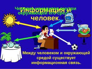 Информация и человек. Человек находится внутри окружающей его среды. Между че