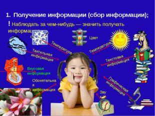 Получение информации (сбор информации); ! Наблюдать за чем-нибудь — значить п