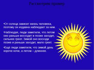От солнца зависит жизнь человека, поэтому он издавна наблюдает за ним. Наблюд