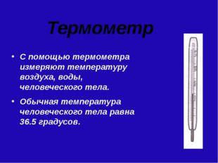 Термометр С помощью термометра измеряют температуру воздуха, воды, человеческ