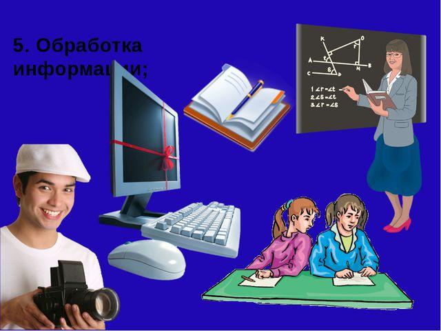 5. Обработка информации;