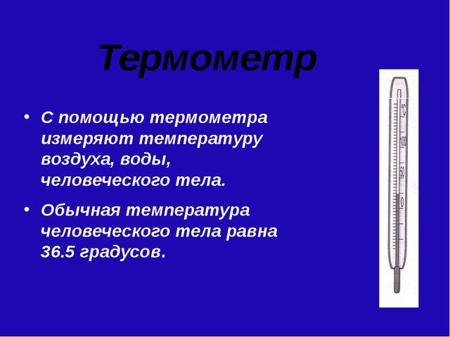 Термометр С помощью термометра измеряют температуру воздуха, воды, человеческ...