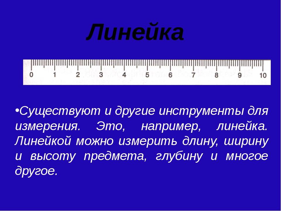 Линейка Существуют и другие инструменты для измерения. Это, например, линейка...
