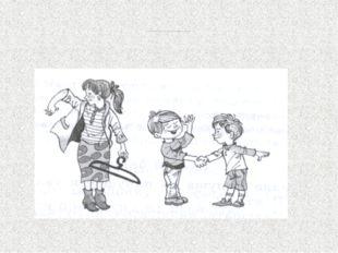 Рассмотрите рисунки и определите, значение каких глаголов- омофонов в них об