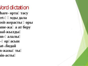 II. Word dictation 1.To share- ортақтасу 2.desert-құмды дала 3.deposit-жераст