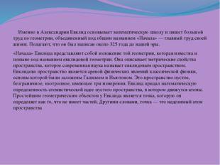 Именно в Александрии Евклид основывает математическую школу и пишет большой