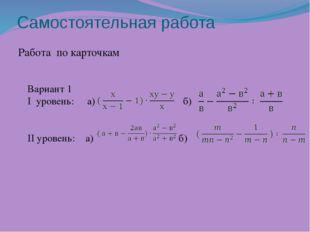 Самостоятельная работа Работа по карточкам Вариант 1 I уровень: а) б)  II ур