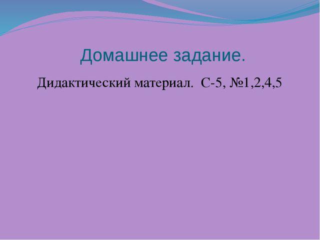 Домашнее задание. Дидактический материал. С-5, №1,2,4,5
