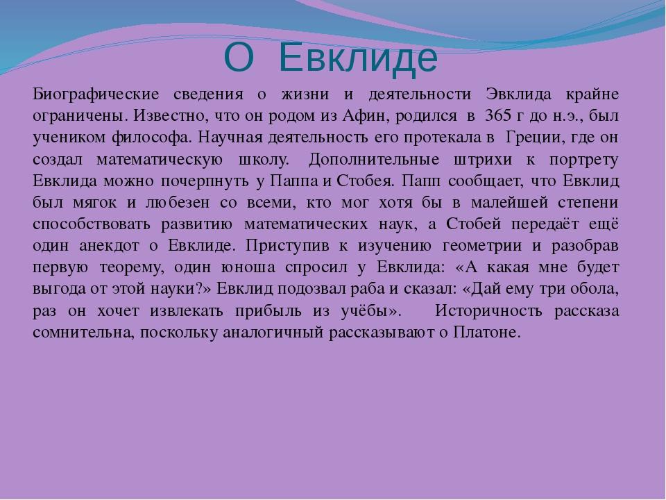 О Евклиде Биографические сведения о жизни и деятельности Эвклида крайне огран...