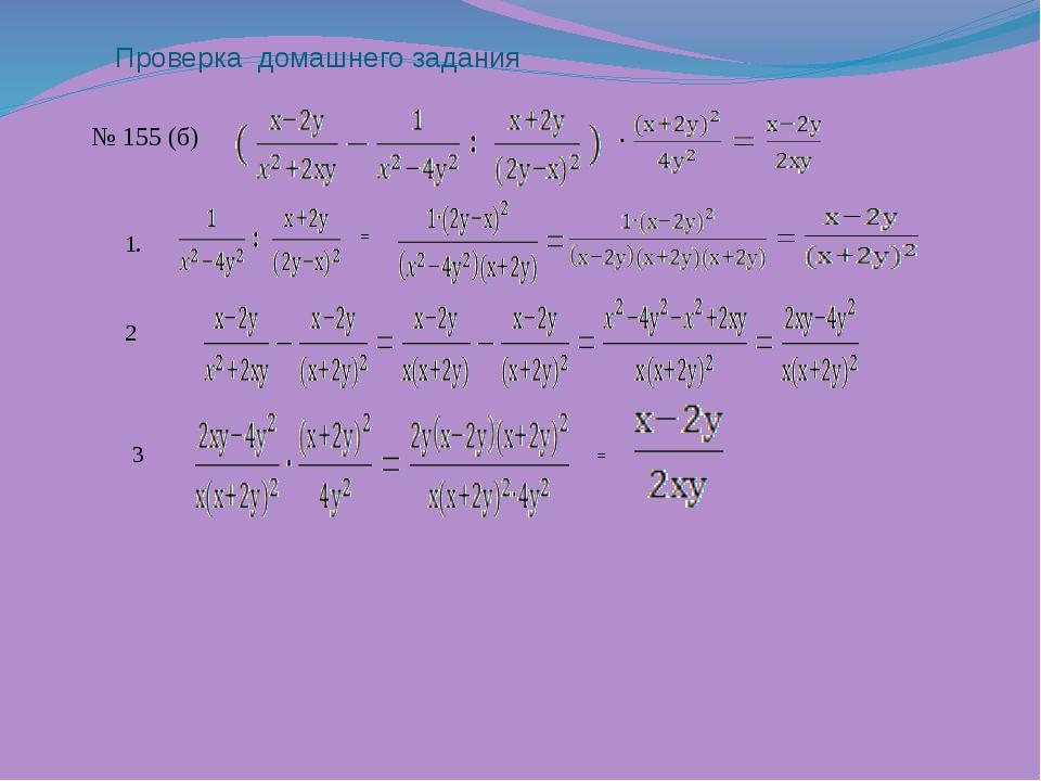 Проверка домашнего задания 1. 2 3 = № 155 (б) =