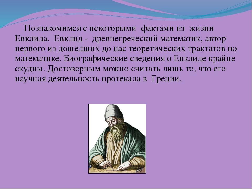 Познакомимся с некоторыми фактами из жизни Евклида. Евклид - древнегреческий...