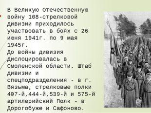 В Великую Отечественную войну 108-стрелковой дивизии приходилось участвовать