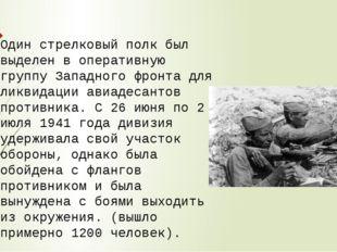 Один стрелковый полк был выделен в оперативную группу Западного фронта для ли