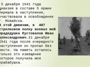 5 декабря 1941 года дивизия в составе 5 Армии перешла в наступление, участво
