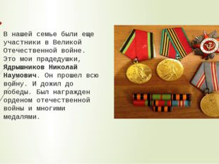 В нашей семье были еще участники в Великой Отечественной войне. Это мои праде