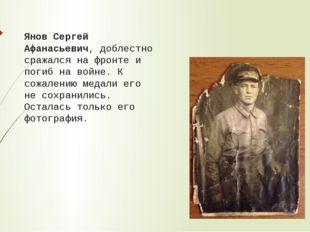 Янов Сергей Афанасьевич, доблестно сражался на фронте и погиб на войне. К сож
