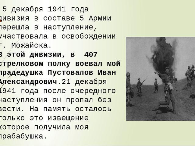 5 декабря 1941 года дивизия в составе 5 Армии перешла в наступление, участво...