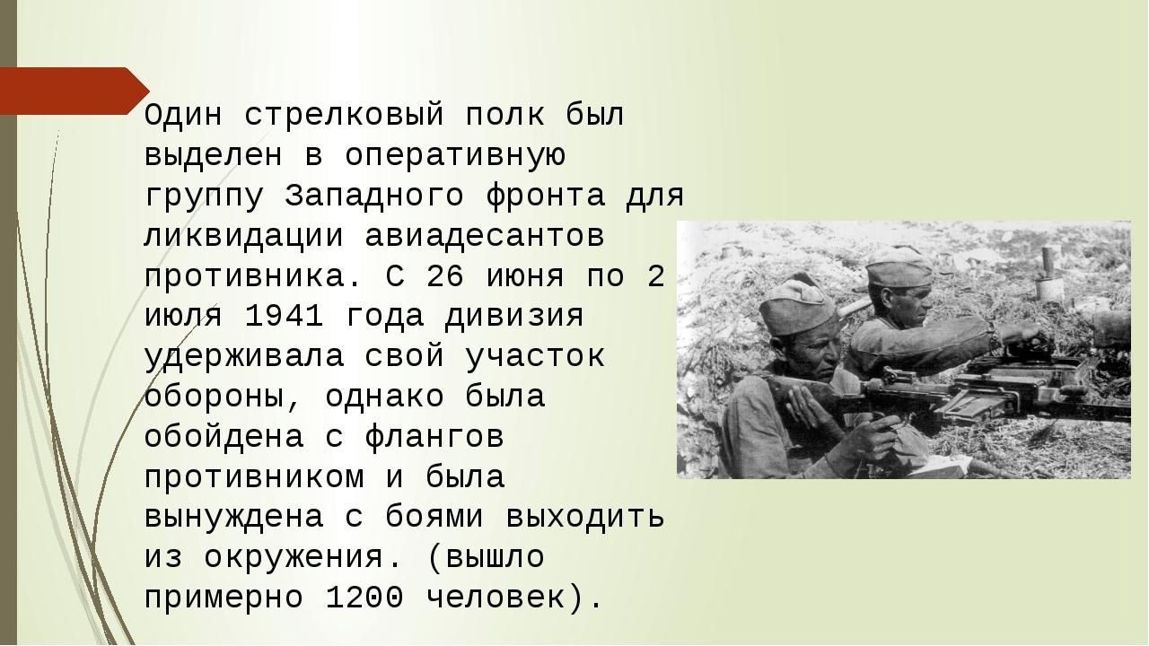 Один стрелковый полк был выделен в оперативную группу Западного фронта для ли...