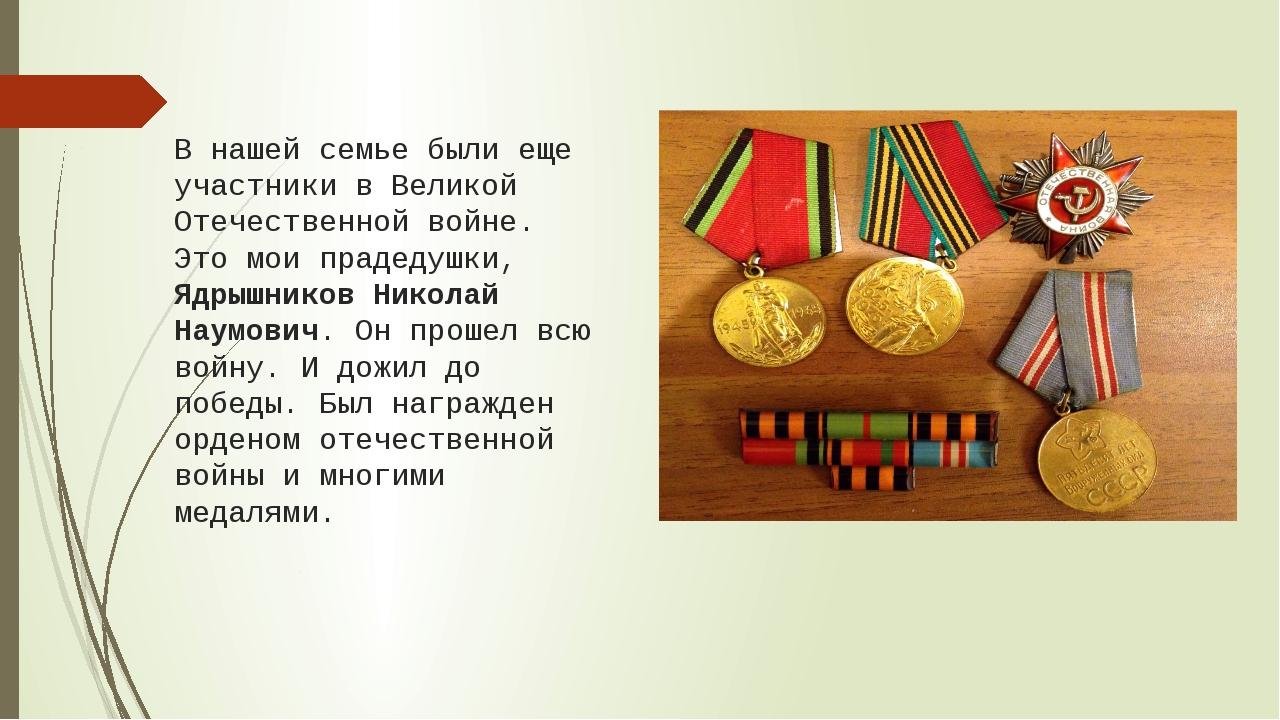 В нашей семье были еще участники в Великой Отечественной войне. Это мои праде...