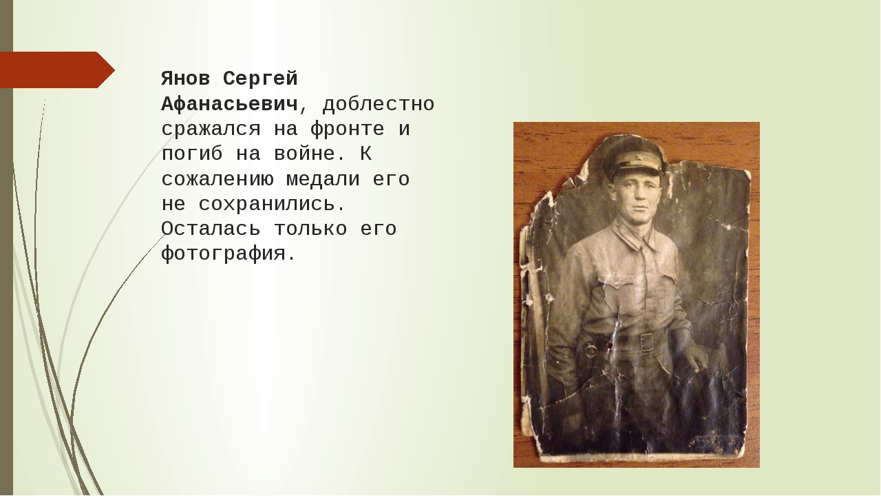 Янов Сергей Афанасьевич, доблестно сражался на фронте и погиб на войне. К сож...