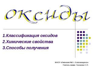 1.Классификация оксидов 2.Химические свойства 3.Способы получения МАОУ «Гимна