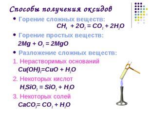 Способы получения оксидов Горение сложных веществ: СН4 + 2О2 = СО2 + 2Н2О Гор