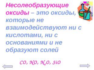 Несолеобразующие оксиды – это оксиды, которые не взаимодействуют ни с кислота