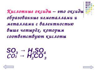 Кислотные оксиды – это оксиды образованные неметаллами и металлами с валентно