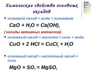 Химические свойства основных оксидов основной оксид + вода = основание СаO +