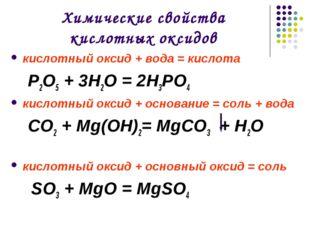Химические свойства кислотных оксидов кислотный оксид + вода = кислота Р2O5 +