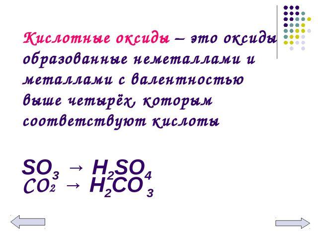 Кислотные оксиды – это оксиды образованные неметаллами и металлами с валентно...