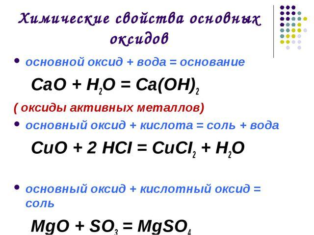 Химические свойства основных оксидов основной оксид + вода = основание СаO +...