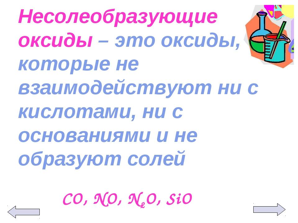Несолеобразующие оксиды – это оксиды, которые не взаимодействуют ни с кислота...