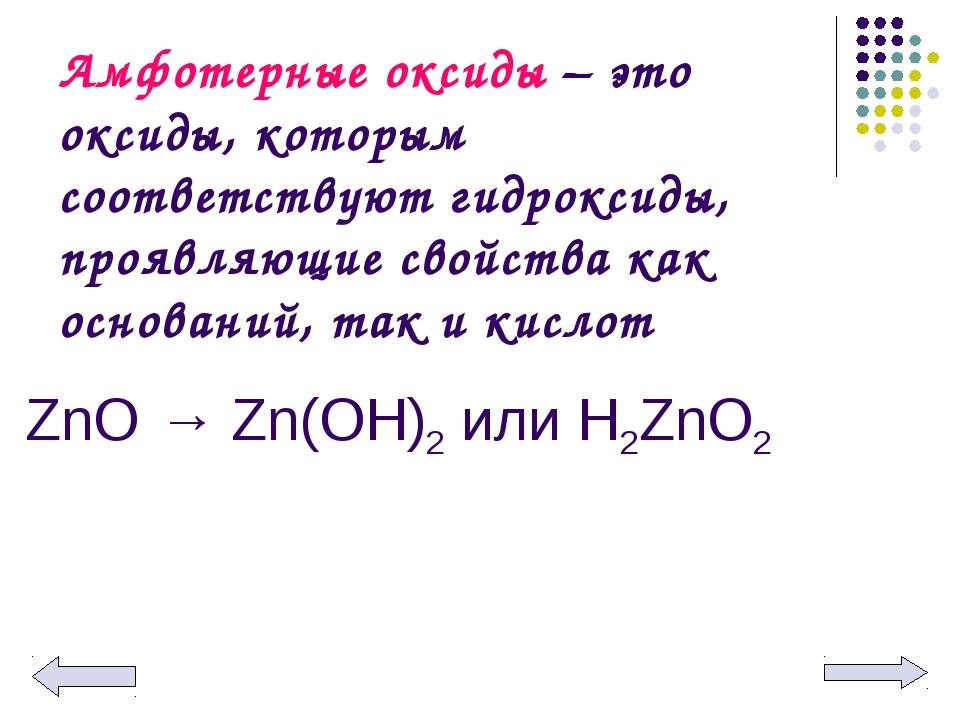 Амфотерные оксиды – это оксиды, которым соответствуют гидроксиды, проявляющие...