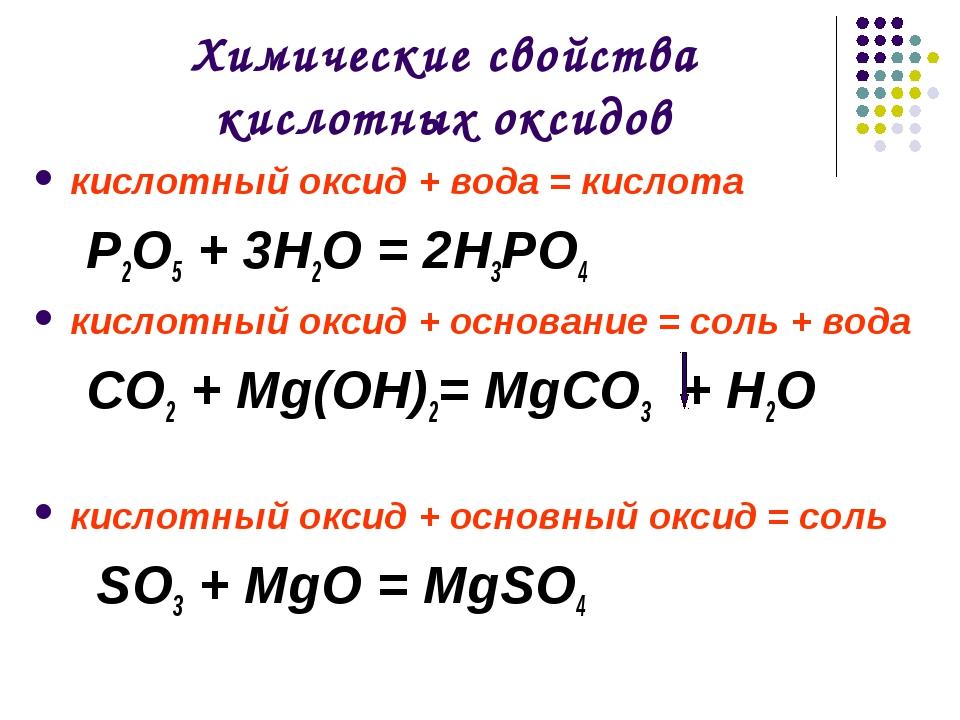 Химические свойства кислотных оксидов кислотный оксид + вода = кислота Р2O5 +...
