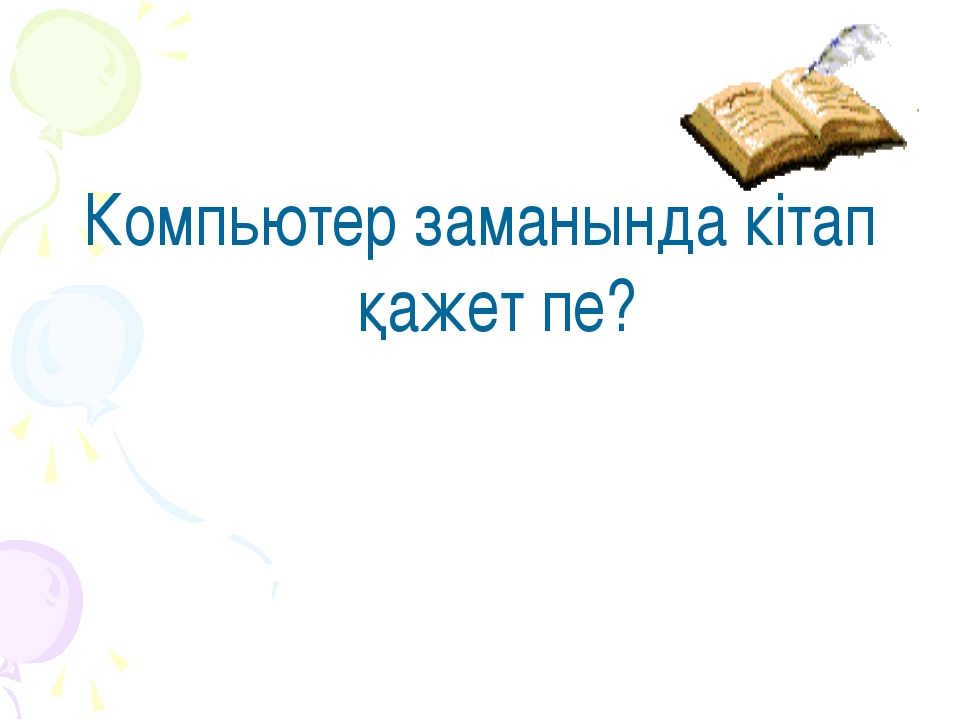 Компьютер заманында кітап қажет пе?