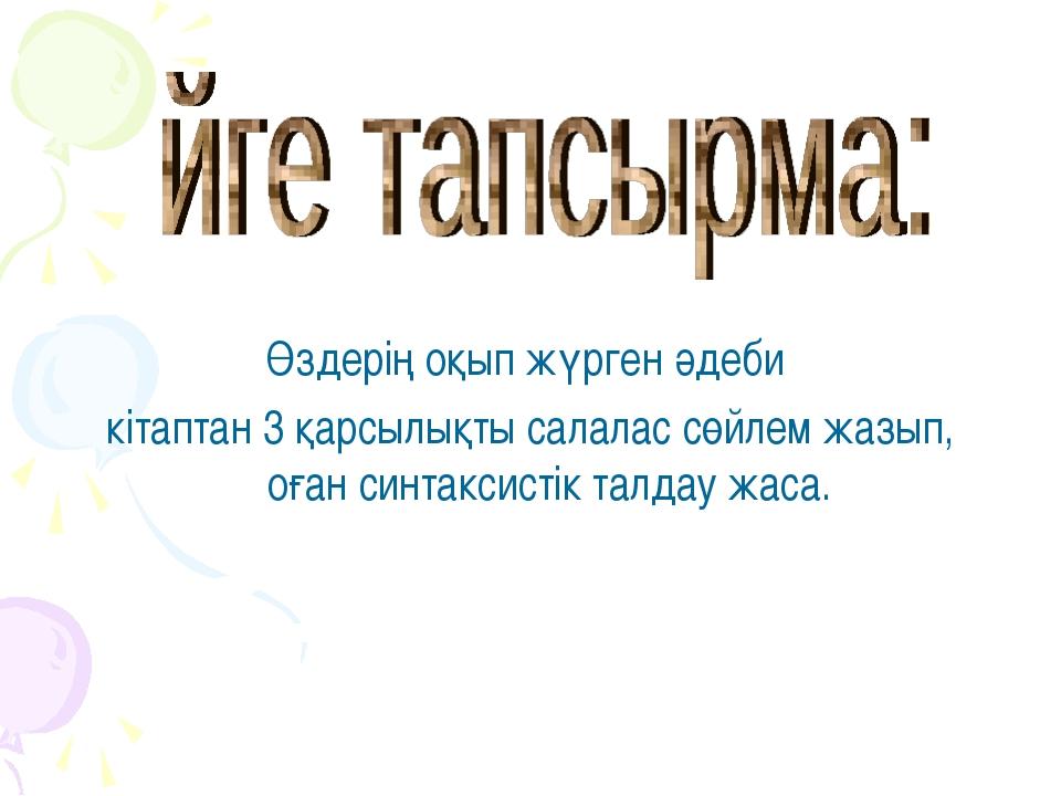 Өздерің оқып жүрген әдеби кітаптан 3 қарсылықты салалас сөйлем жазып, оған с...